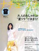 雑誌「ナチュリラ」 2016夏号
