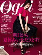 雑誌「Oggi」8月号