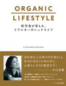sls_organiclifestyle