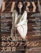 雑誌「VERY」 2016年1月号
